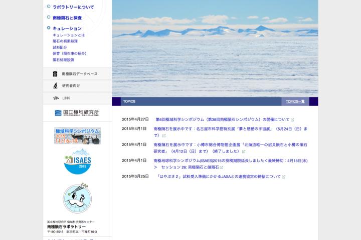 南極隕石ラボラトリー|国立極地研究所