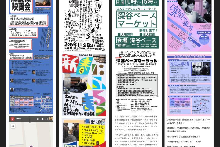 文化協同組合 藝術米騒動