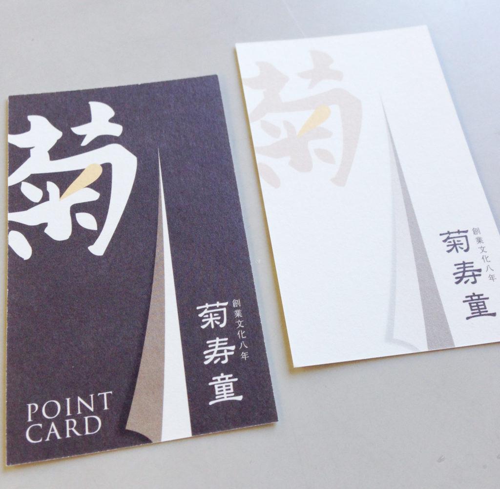 菊寿童 様 ショップカード・ポイントカード・法事用のし紙