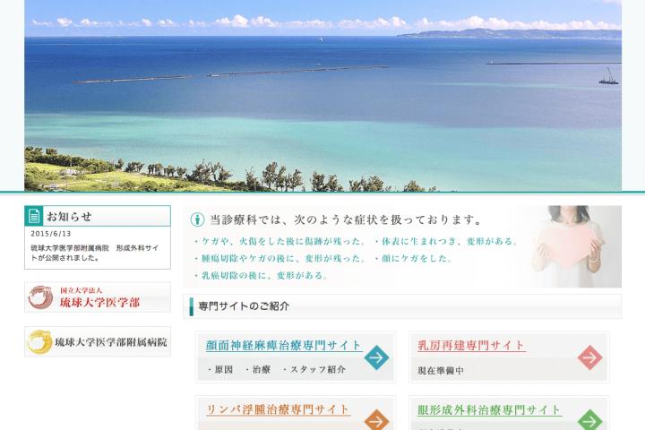 琉球大学医学部附属病院 形成外科