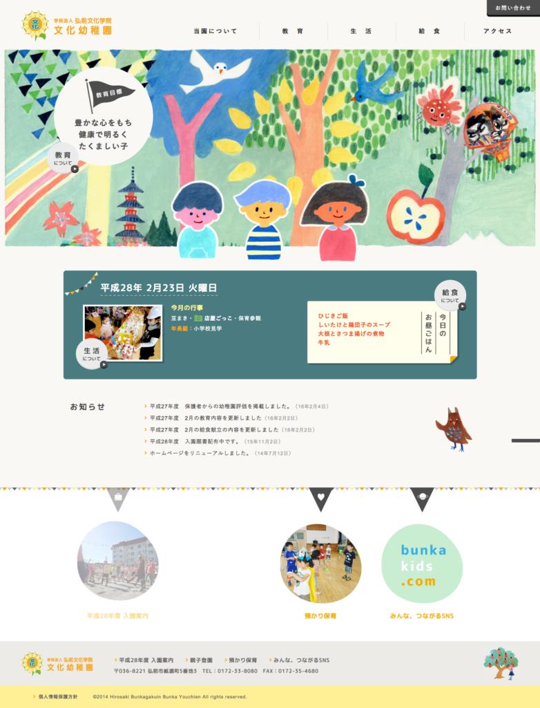 文化幼稚園
