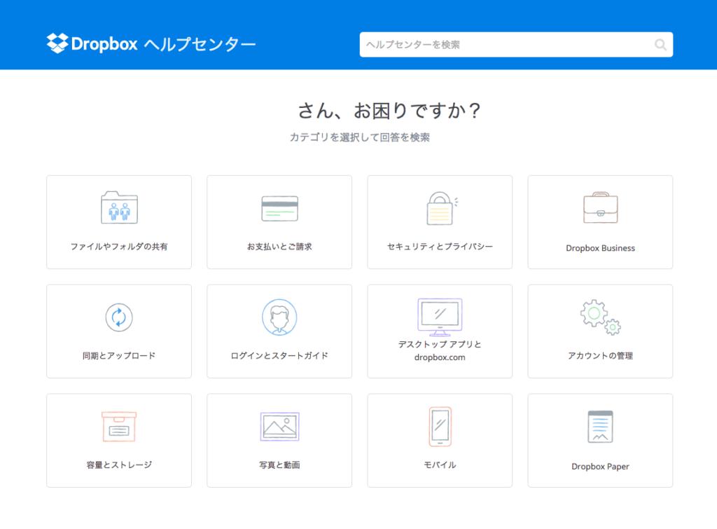 Dropbox共有フォルダに同期できない場合の解消法
