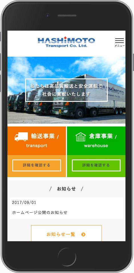 橋本運送株式会社