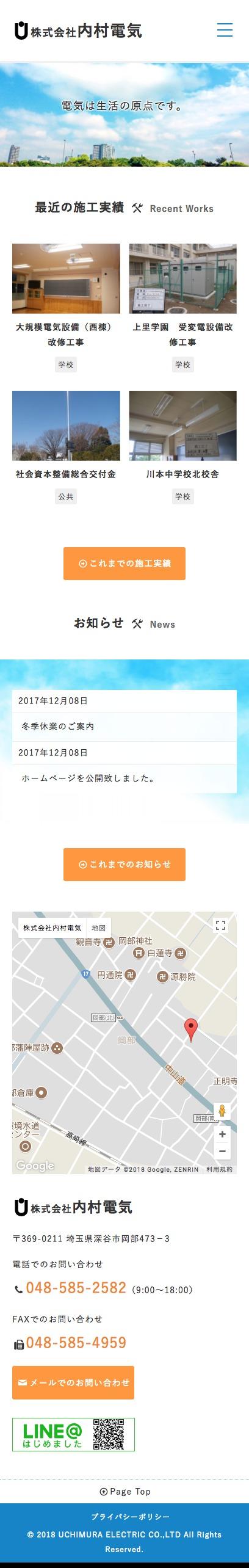 株式会社内村電気