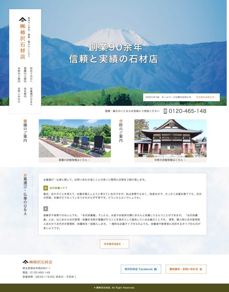 柿沢石材店