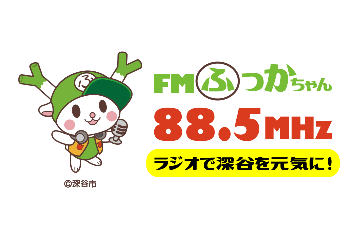 FMふっかちゃん